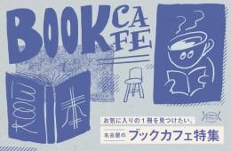 03_ブックカフェ