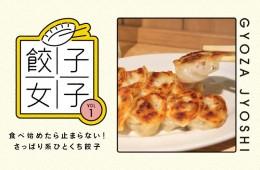04_餃子女子_タグ-02