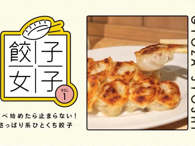餃子女子vol.1 食べ始めたら止まらない!さっぱり系ひとくち餃子