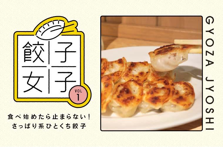 餃子女子vol.1|食べ始めたら止まらない!さっぱり系ひとくち餃子