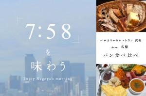 7:58を味わう VOL.4 軽井沢の「朝」を名古屋でいただく贅沢なモーニング