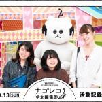 ナゴレコ学生編集部活動記録 VOL.21|中京テレビ「前略、大徳さん」収録