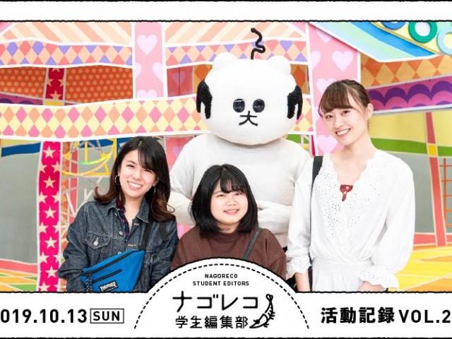 ナゴレコ学生編集部活動記録 VOL.21 中京テレビ「前略、大徳さん」収録