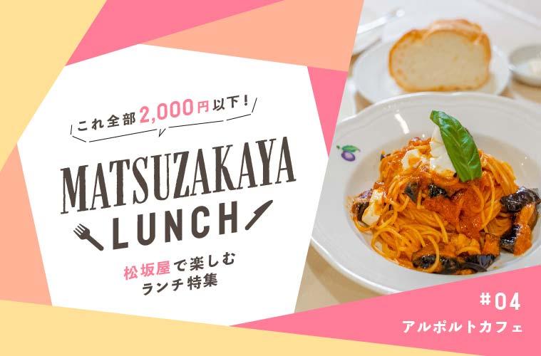 これ全部2,000円以下!松坂屋で楽しむランチ特集 VOL.4「アルポルトカフェ」