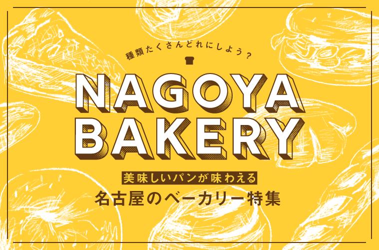 まとめ|種類たくさんどれにしよう?美味しいパンが味わえる名古屋のベーカリー特集
