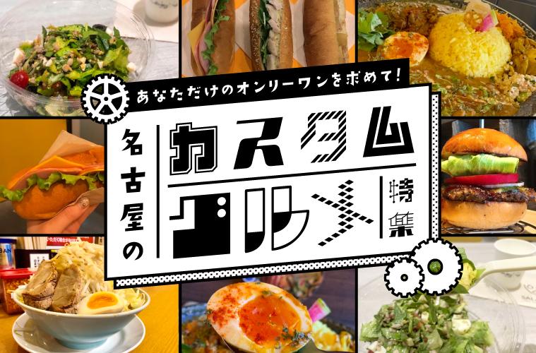 まとめ|あなただけのオンリーワンを求めて!名古屋のカスタムグルメ特集