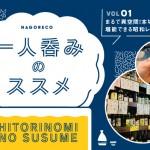 一人呑みのススメ|まるで異空間!本場九州の味を堪能できる昭和レトロな酒場
