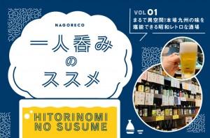 一人呑みのススメ まるで異空間!本場九州の味を堪能できる昭和レトロな酒場