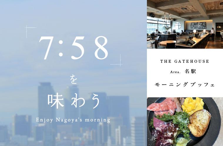 7:58を味わう VOL.5|上質な空間と名古屋の景色を感じながら過ごすモーニングブッフェ