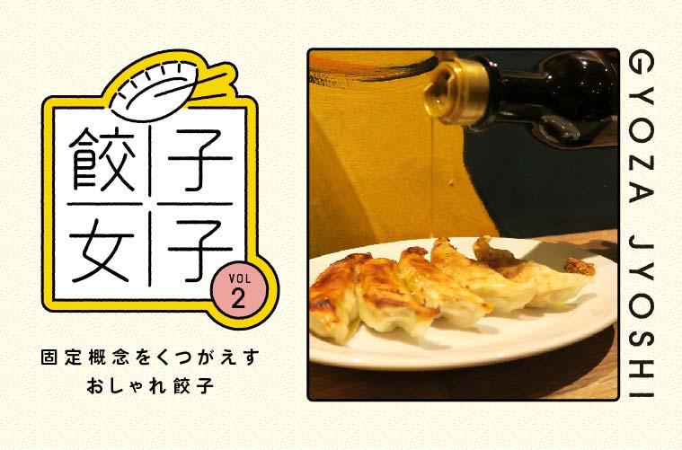 餃子女子 vol.2|餃子とスパークリング?!固定概念をくつがえすおしゃれ餃子