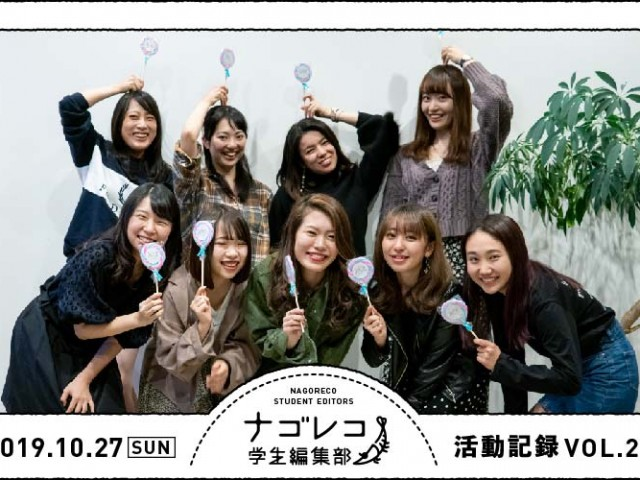 ナゴレコ学生編集部活動記録 VOL.22