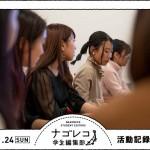 ナゴレコ学生編集部活動記録 vol.23