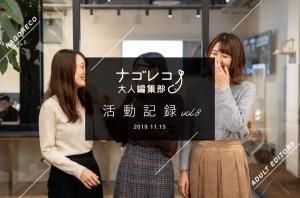 ナゴレコ大人編集部活動記録 VOL.8