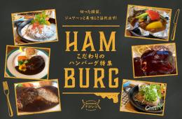 02_ハンバーグ