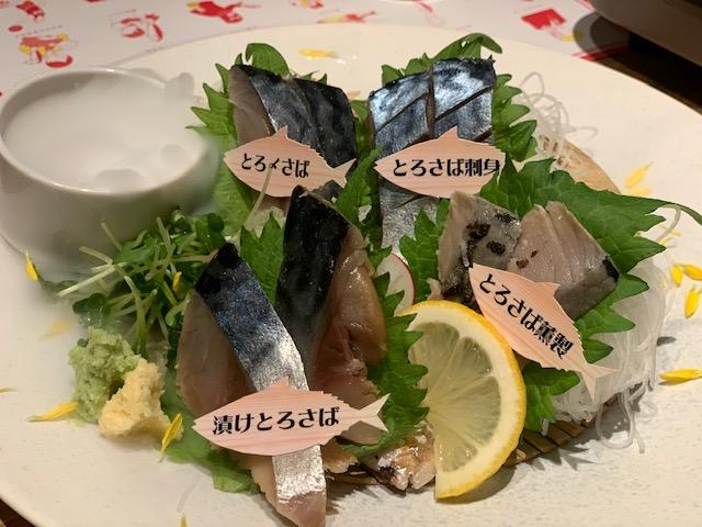 栄|名古屋初出店!サバ愛+遊び心溢れるこだわりのとろさば料理専門店