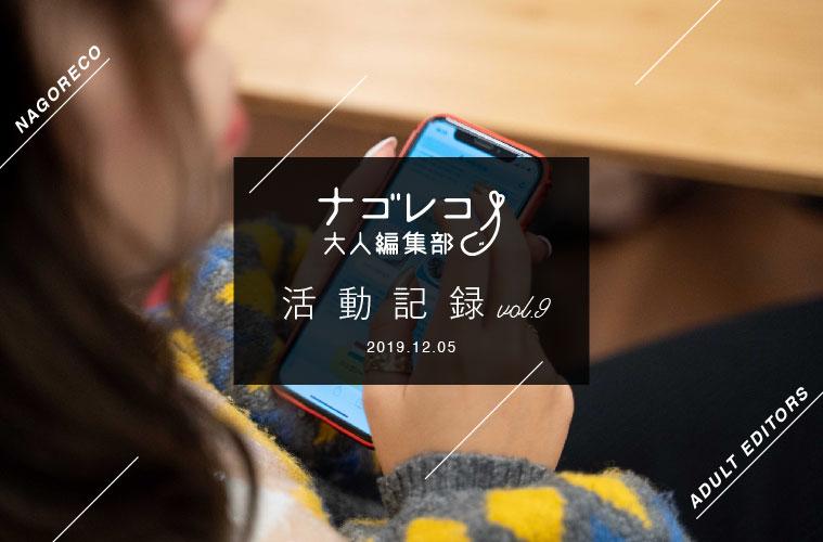ナゴレコ大人編集部活動記録 VOL.9