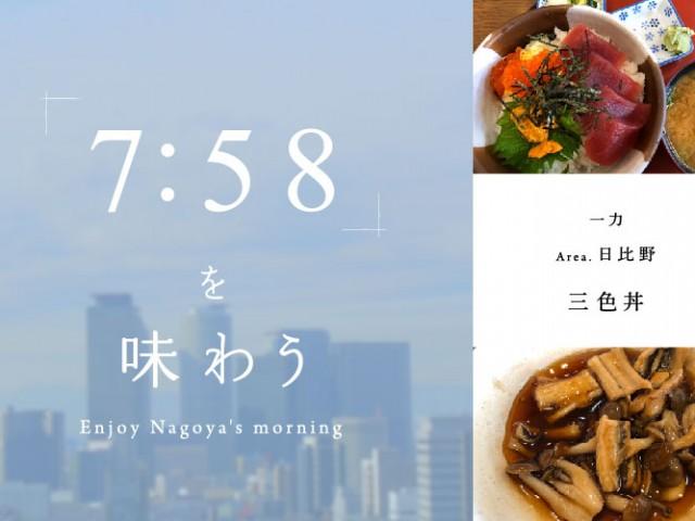 7:58を味わう VOL.6|市場の活気と新鮮な魚介をいただいて始まる爽快でパワフルな朝