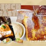 まとめ|ふんわ~り、ぷるぷる!とろける幸せ。名古屋のフレンチトースト特集