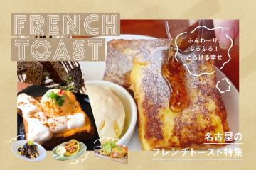 01_フレンチトースト