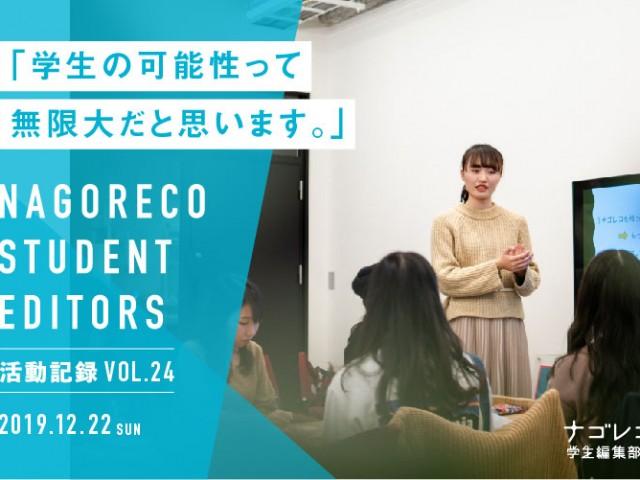 ナゴレコ学生編集部活動記録 vol.24