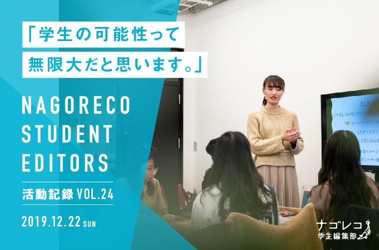 04_学生編集部_OL-02