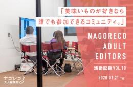 ナゴレコ大人編集部活動記録 VOL.10