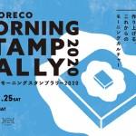 ナゴレコモーニングスタンプラリー2020|街の一線で活躍するカフェ・喫茶と作り上げる、これからのモーニングカルチャー