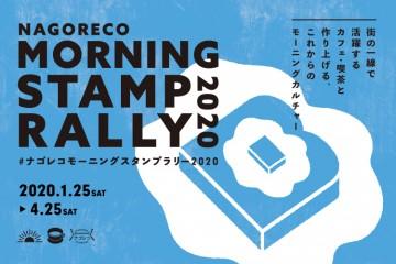 nagoreco_morning2020_サムネイル
