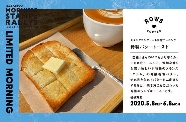 rows-02