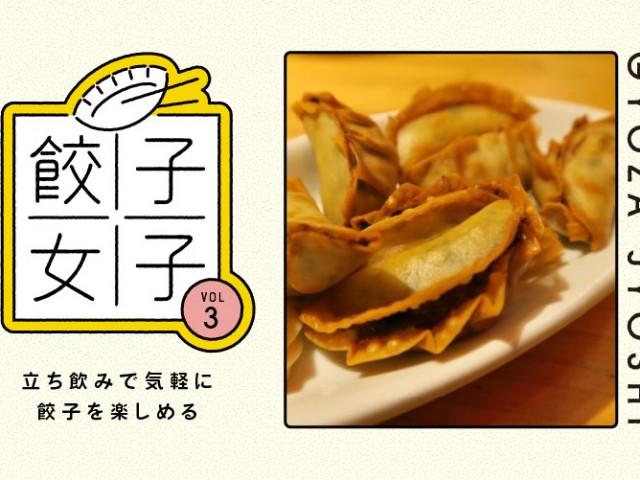 餃子女子vol.3 立ち飲みで気軽に餃子を楽しめる!種類豊富な餃子居酒屋