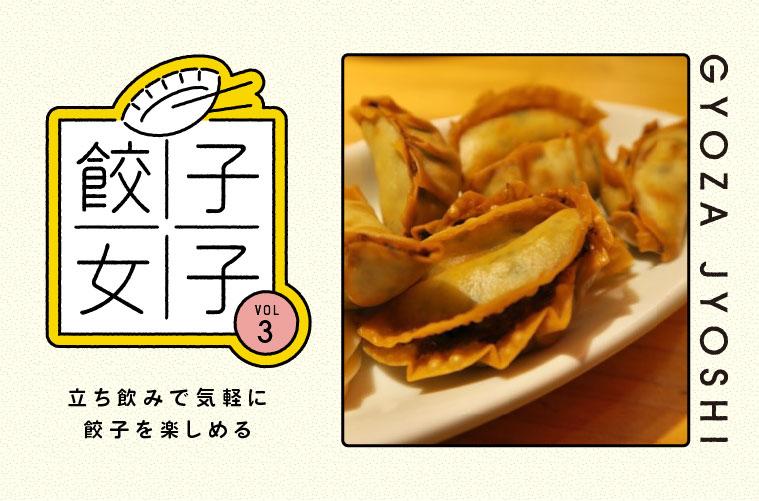 餃子女子vol.3|立ち飲みで気軽に餃子を楽しめる!種類豊富な餃子居酒屋