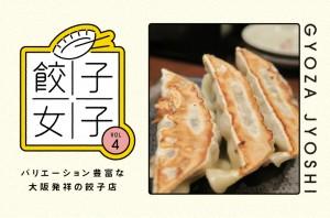 餃子女子vol.4 種類の多さに驚き!バリエーション豊富で飽きのこない大阪発の餃子専門店