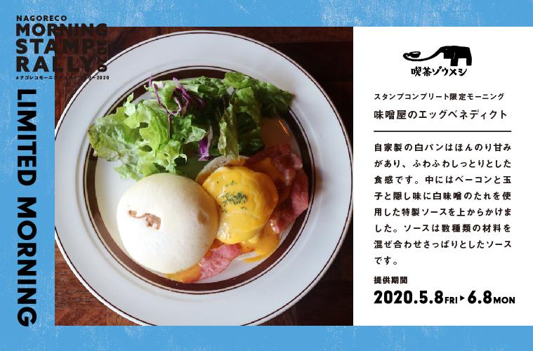 zoumeshi-02