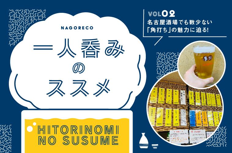一人呑みのススメVOL.2|名古屋酒場でも数少ない「角打ち」の魅力に迫る!
