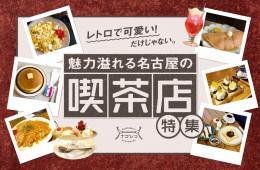 01_喫茶店
