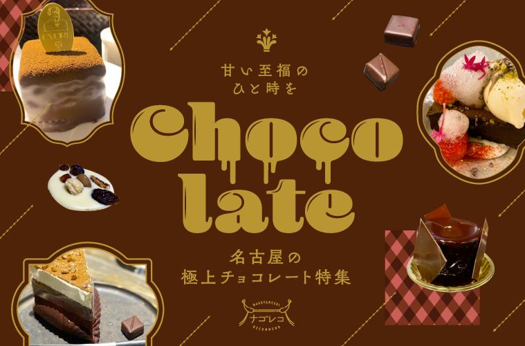 まとめ|甘い至福のひと時を。名古屋の極上チョコレート特集