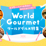 まとめ|名古屋にいながら世界旅行!あなたはどこ行く?ワールドグルメ特集