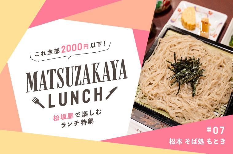 これ全部2,000円以下!松坂屋で楽しむランチ特集 VOL.7「松本そば処 もとき」