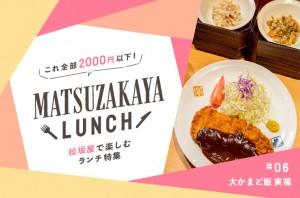 これ全部2,000円以下!松坂屋で楽しむランチ特集 VOL.6「大かまど飯 寅福」