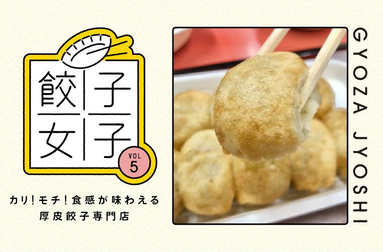 餃子女子vol.5|餃子好きなら一度は行っておきたい!「カリ!モチ!」食感が味わえる厚皮餃子専門店