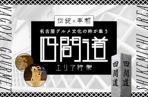 まとめ|伝統×革新〜名古屋グルメの粋が集う注目エリア「四間道エリア特集」