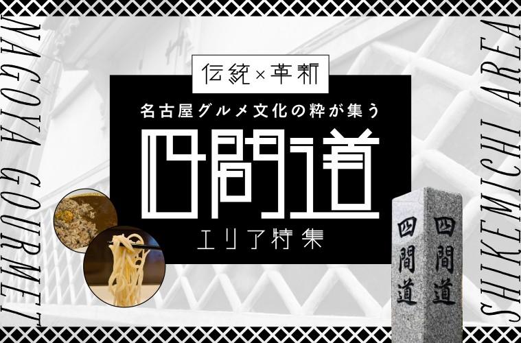 04_四間道