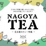 まとめ|こだわり茶葉で癒しのひとときを。あなたの推しティーはどれ?名古屋のティー特集