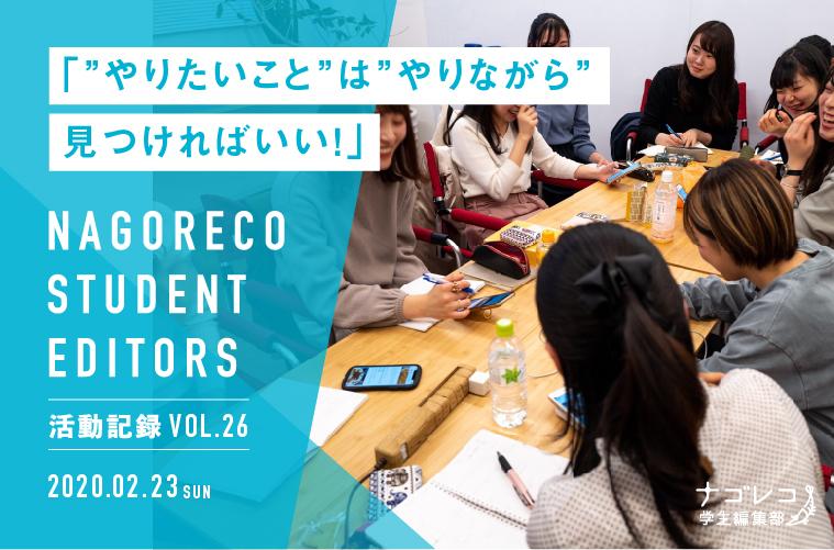 ナゴレコ学生編集部活動記録 VOL.26