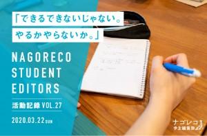 ナゴレコ学生編集部活動記録 VOL.27