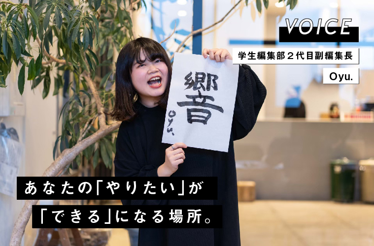 VOICE VOL.03|学生編集部2代目副編集長 Oyu.
