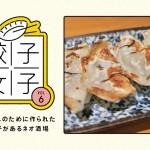 餃子女子vol.6|呑兵衛さんのために作られた!?アルコール専用餃子があるネオ酒場