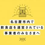 名古屋市内で飲食店を運営されている事業者のみなさまへ|ストーリーズで無料PR