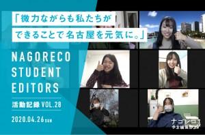 ナゴレコ学生編集部活動記録 vol.28