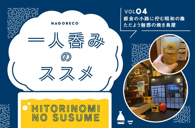 一人呑みのススメVOL.4|都会の小路に佇む昭和の趣ただよう魅惑の焼き鳥屋